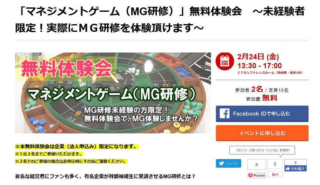 MG研修無料体験会